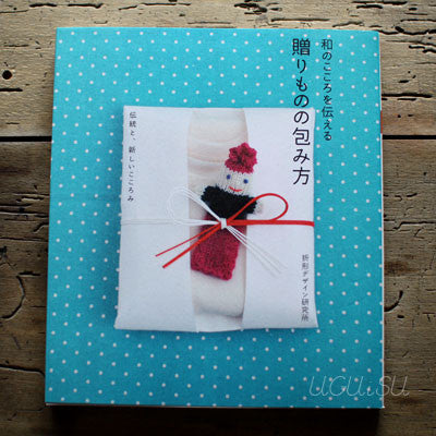 The Japanese Gift Wrapping Book