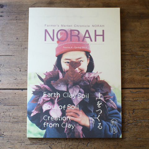 [SOLD OUT] NORAH #4 - Spring 2014