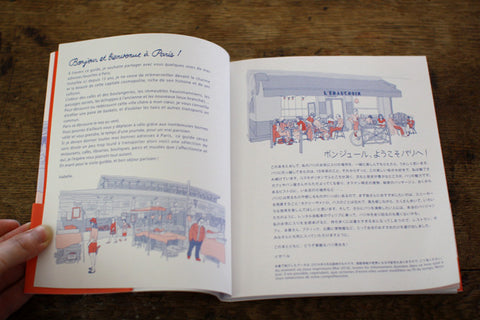 SOLD OUT - PAUMES - Illustrated Paris Guide by Isabelle Boinot