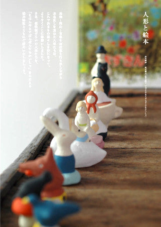Yuki Nishio Small Ceramic Figure {Little Red Riding Hood}