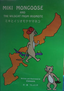 MIKI MONGOOSE and The Wildcat From Iriomote by Clemente