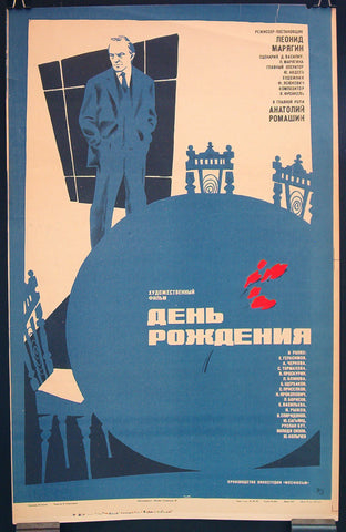 Birthday USSR movie poster