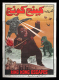 King Kong Escapes (1988)