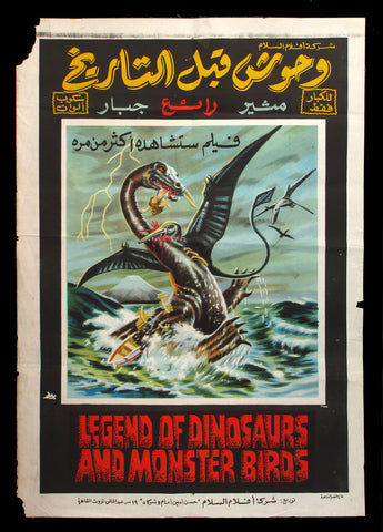 Legends of Dinosaurs and Monster Birds movie poster