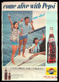 Japanese Pepsi poster 1960s