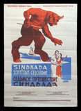 The 7th Voyage of Sinbad Latvian poster USSR