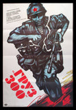 Cargo 300 USSR poster 1989