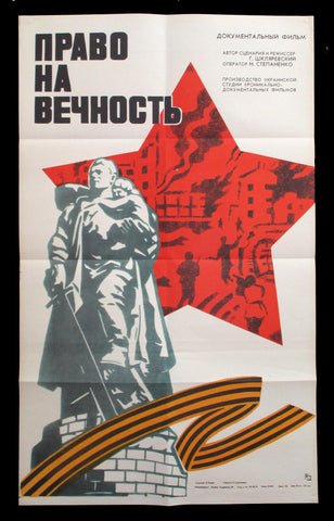 The Right To Eternity USSR poster 1981