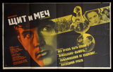 Shield and Sword USSR poster