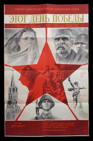 Victory Day USSR poster