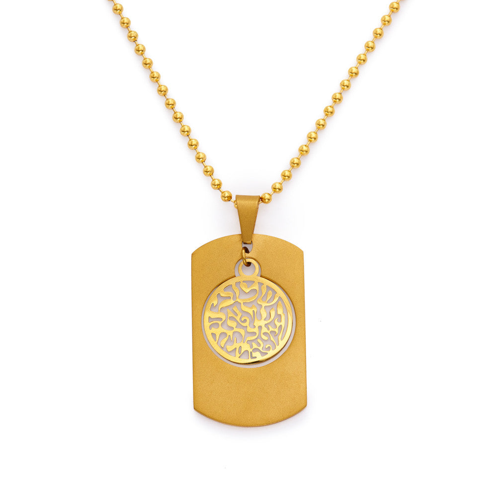 Omer-עומר Shema Military ID Tag