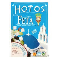 HOTOS GREEK FETA, 200g