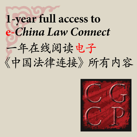1-year full access to e-China Law Connect