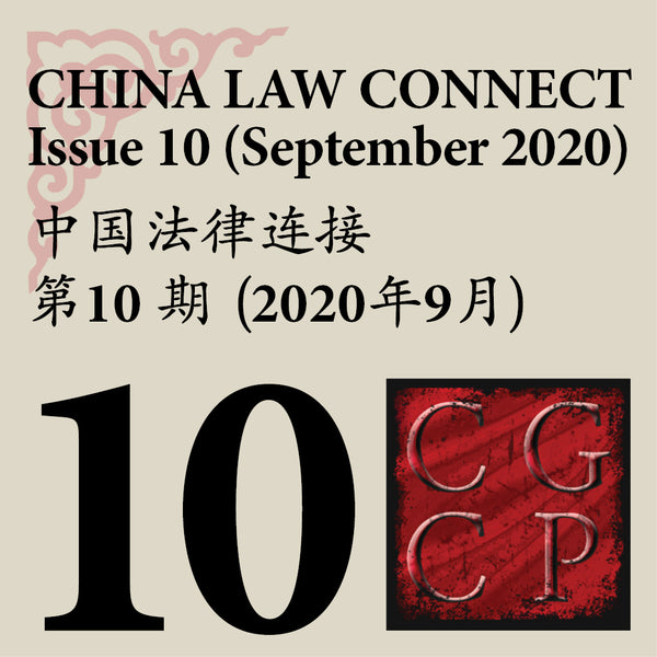 China Law Connect Issue 10