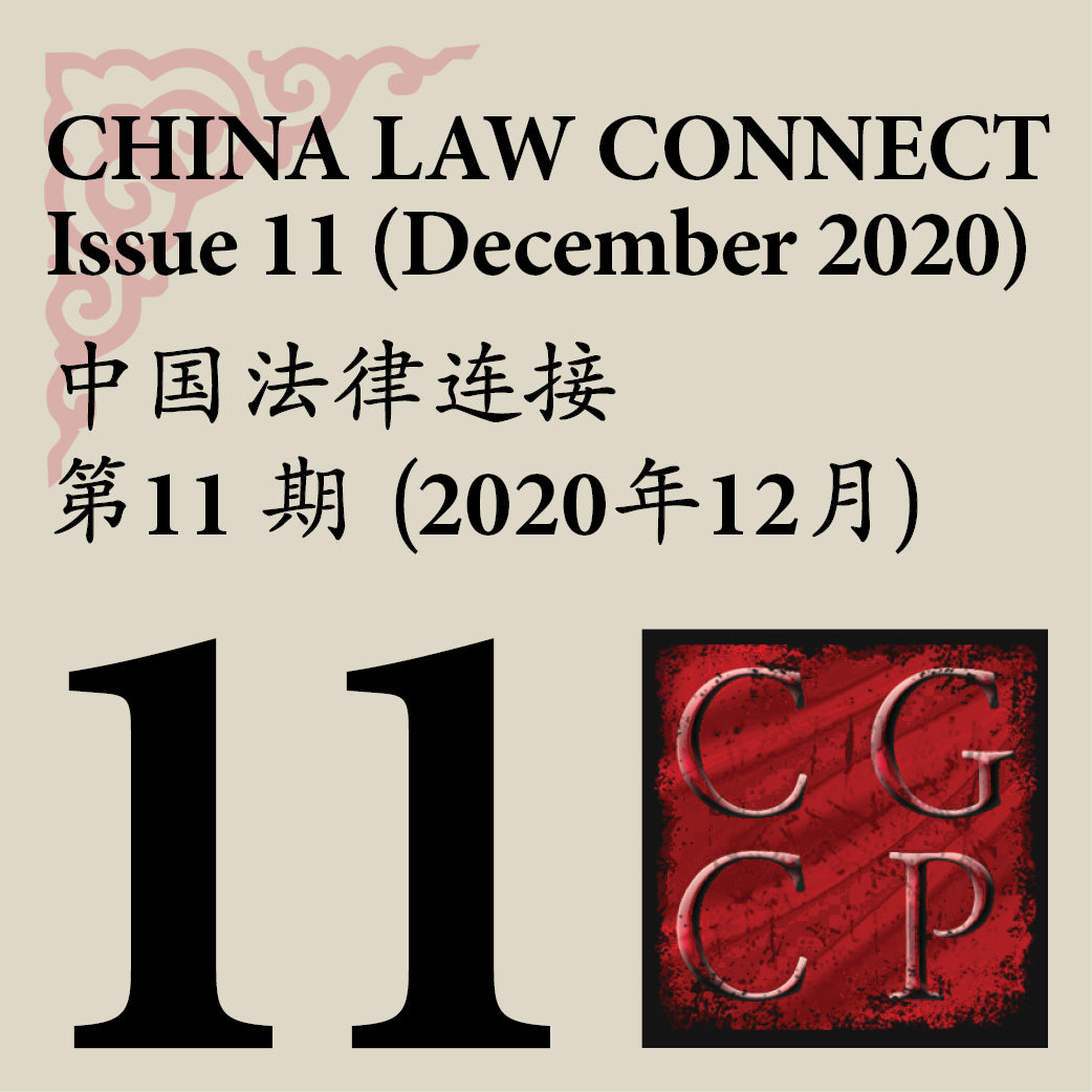 China Law Connect Issue 11