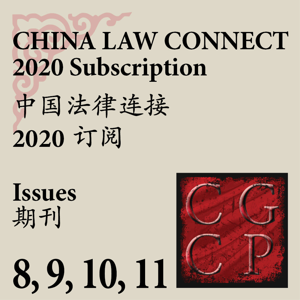 China Law Connect 2020 Subscription