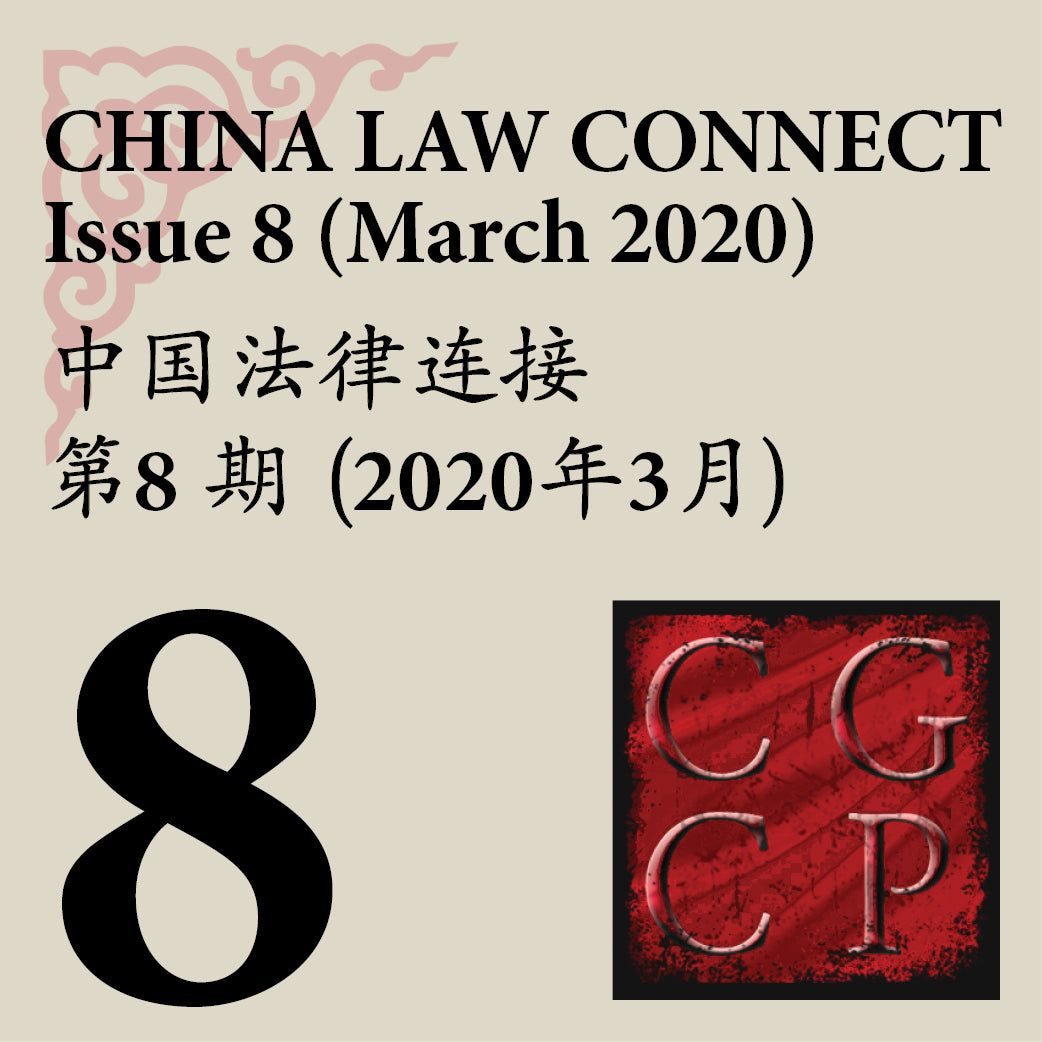 China Law Connect Issue 8