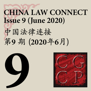 China Law Connect Issue 9