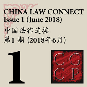 China Law Connect Issue 1