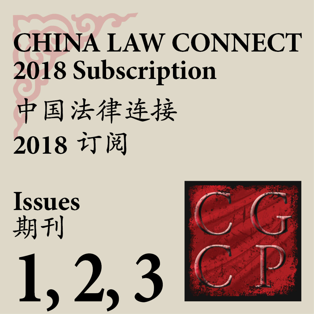 China Law Connect 2018 Subscription