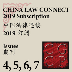China Law Connect 2019 Subscription