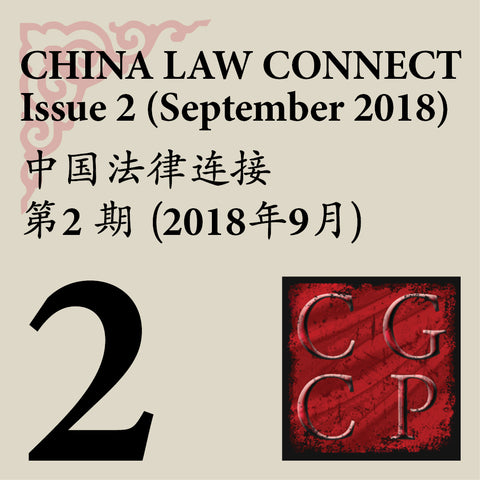 China Law Connect Issue 2