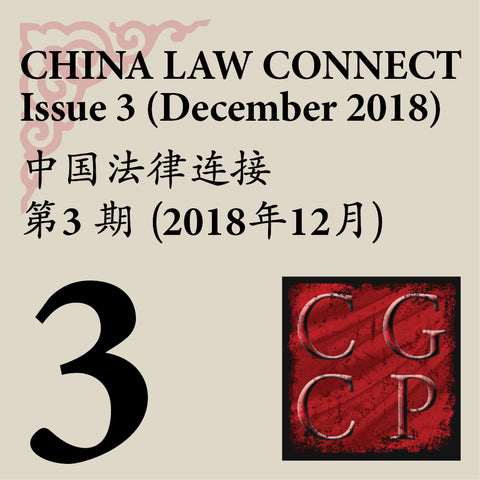 China Law Connect Issue 3