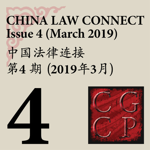 China Law Connect Issue 4