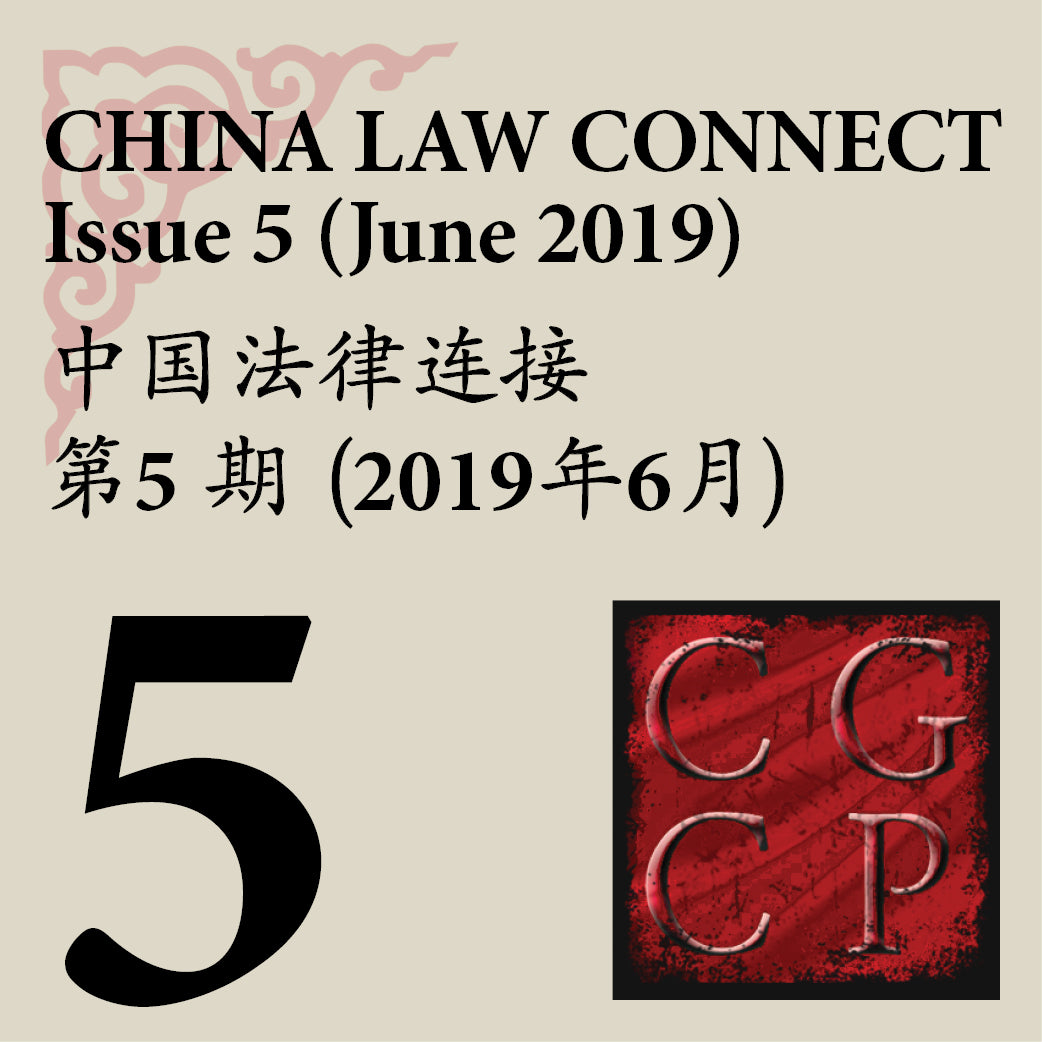 China Law Connect Issue 5