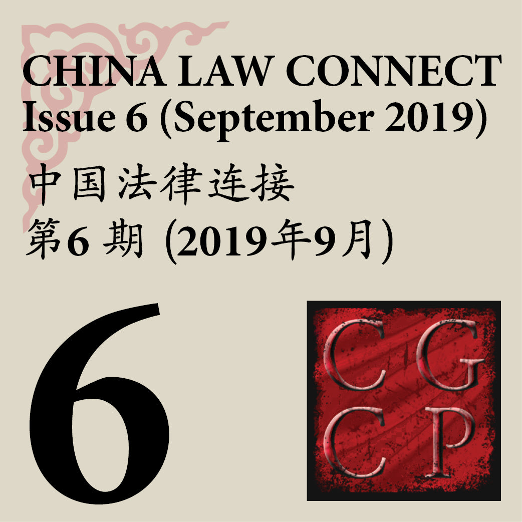 China Law Connect Issue 6