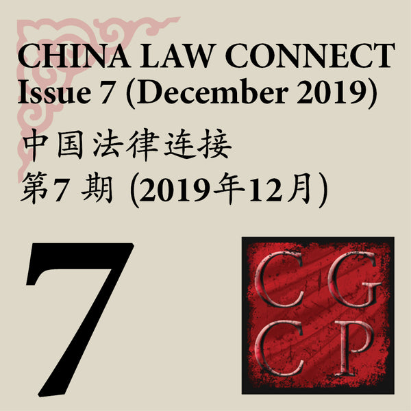 China Law Connect Issue 7