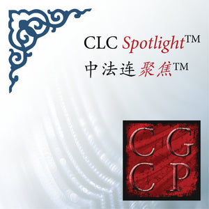 """De-Briefing"" a Trademark Appeal: Three Legal Experts Comment on the CGCP Moot Court Decision"
