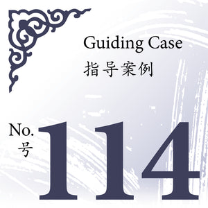 Guiding Case No. 114