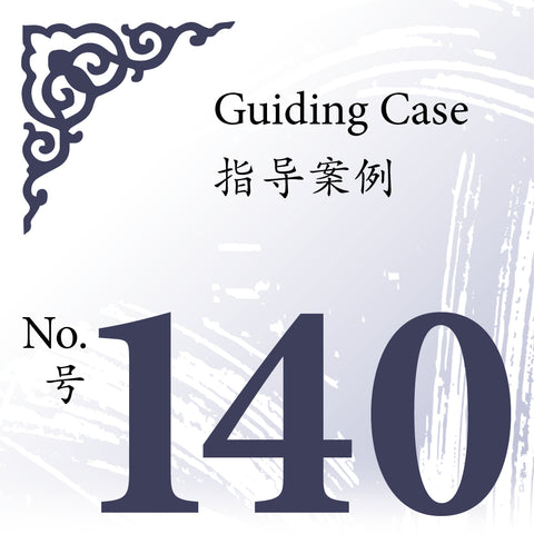 Guiding Case No. 140
