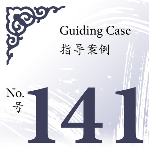 Guiding Case No. 141