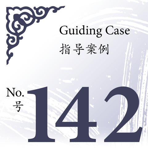 Guiding Case No. 142