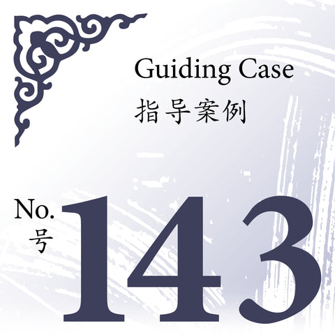 Guiding Case No. 143