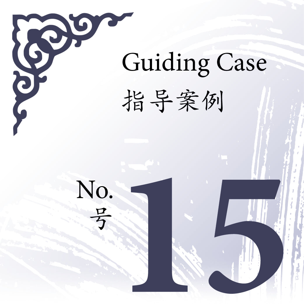 Guiding Case No. 15