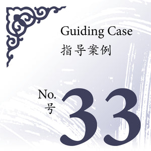 Guiding Case No. 33