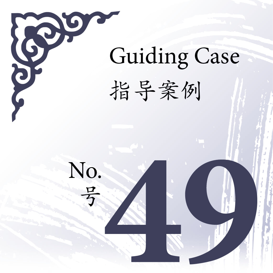 Guiding Case No. 49