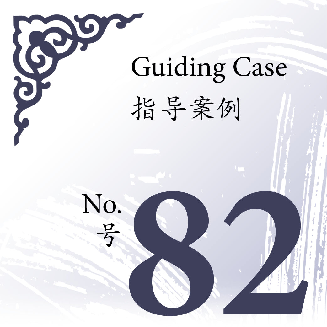 Guiding Case No. 82
