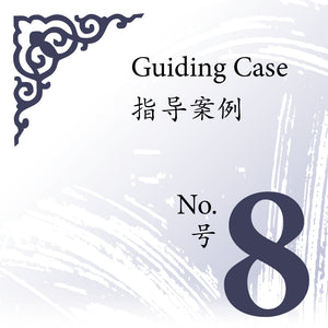 Guiding Case No. 8