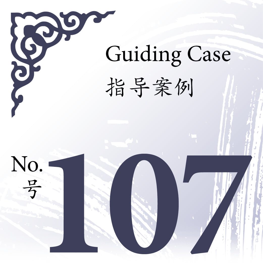 Guiding Case No. 107