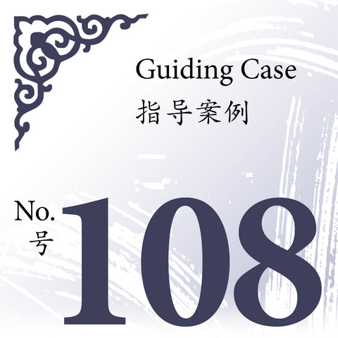 Guiding Case No. 108