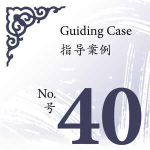 Guiding Case No. 40