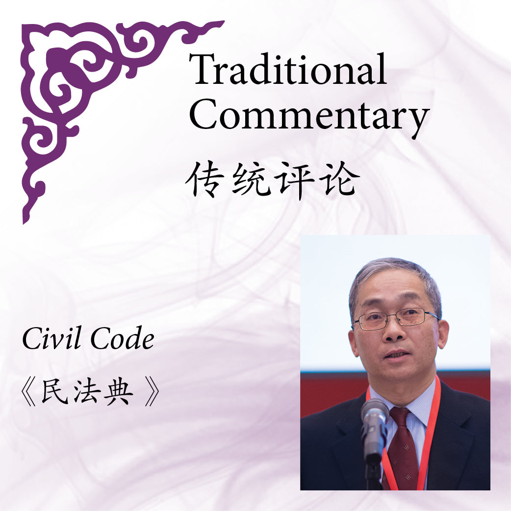 "Results from the ""Cleanup"" of Judicial Interpretations and Guiding Cases and Trends in Their Development in the Era of China's Civil Code"