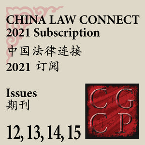 China Law Connect 2021 Subscription