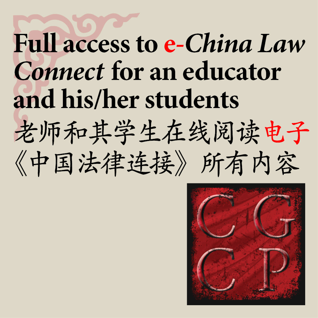 Full access to e-China Law Connect for an educator and his/her students