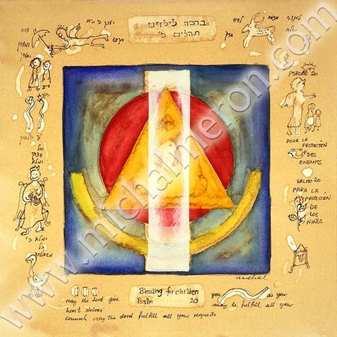Blessing for children - Psalm 20 *free shipping on all items* - Michal Meron Art Gallery free shipping on all items - 1