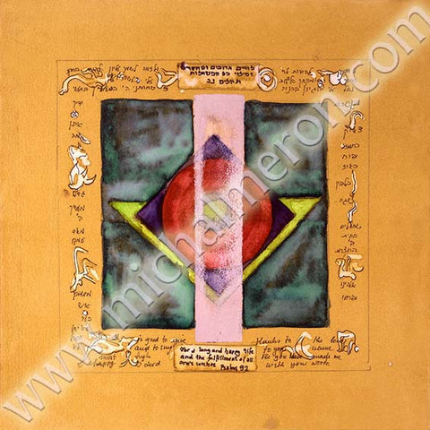 Blessing for a happy life - Psalm 92 *free shipping on all items* - Michal Meron Art Gallery free shipping on all items - 2
